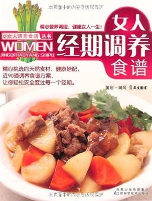 女人经期调养食谱.pdf