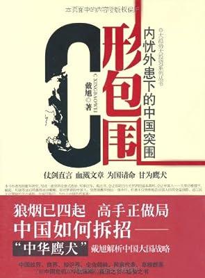 C形包围:内忧外患下的中国突围.pdf
