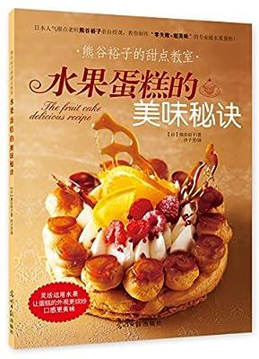 熊谷裕子的甜点教室:水果蛋糕的美味秘诀.pdf