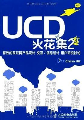 UCD火花集2:有效的互联网产品设计 交互/信息设计 用户研究讨论.pdf