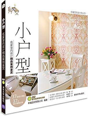小户型/幸福空间设计师丛书.pdf