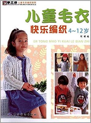 儿童毛衣快乐编织.pdf