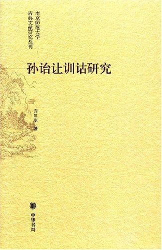 孙诒让训诂研究/方向东下载