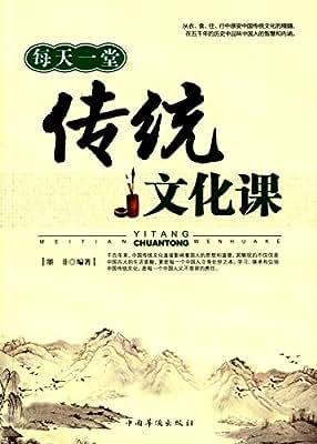 每天一堂传统文化课.pdf