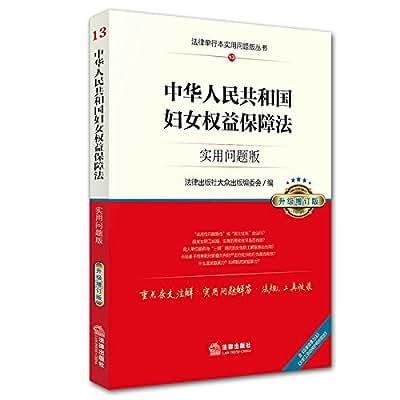 中华人民共和国妇女权益保障法:实用问题版.pdf