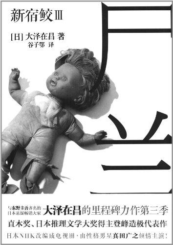 新宿鲛3:尸兰