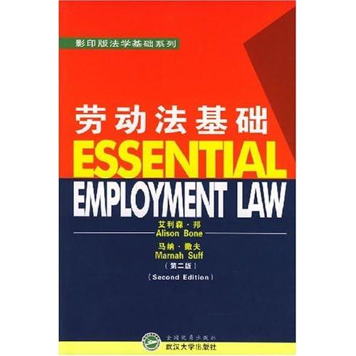 劳动法基础(第2版)/影印版法学基础系列