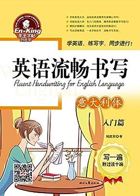 英王字帖:英语流畅书写·意大利体·入门篇.pdf