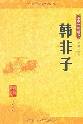 中华经典藏书韩非子.pdf