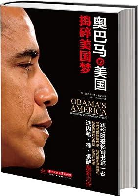 奥巴马的美国:捣碎美国梦.pdf
