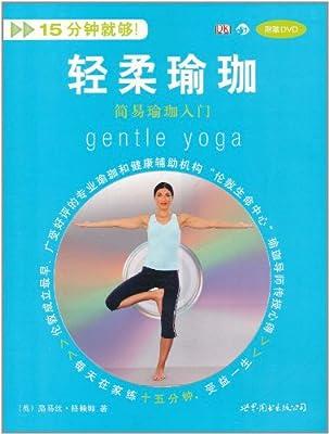 轻柔瑜伽:简易瑜伽入门.pdf