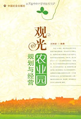 观光农业园规划与经营.pdf