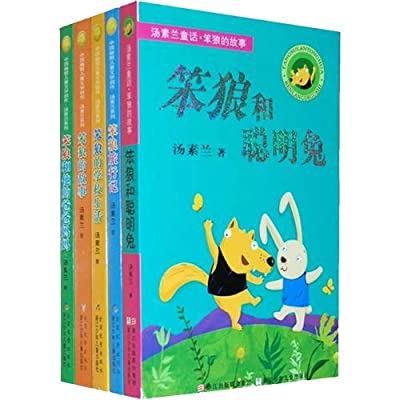 中国幽默儿童文学创作•汤素兰系列:笨狼的故事.pdf