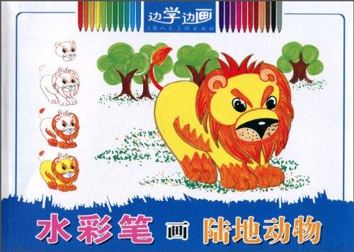 边学边画:水彩笔画陆地动物