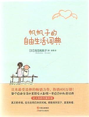 帆帆子的自由生活词典.pdf