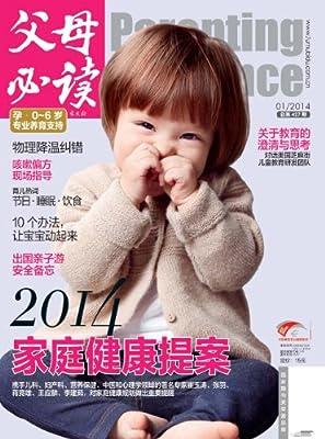 父母必读 月刊 2014年01期.pdf