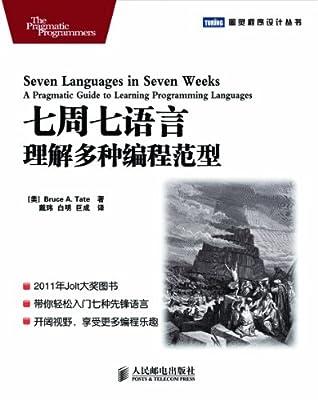 7周7语言:理解多种编程范型.pdf