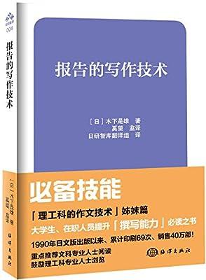 随身读本丛书:报告的写作技术.pdf