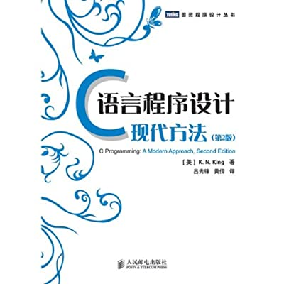 C语言程序设计:现代方法.pdf