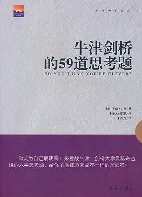 牛津剑桥的59道思考题.pdf