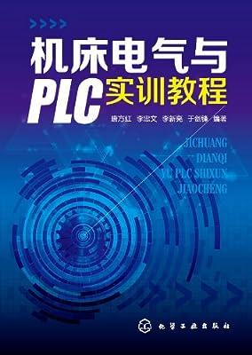 机床电气与PLC实训教程.pdf