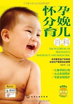 怀孕•分娩•育儿百科.pdf