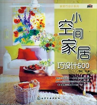 小空间家居巧设计600.pdf