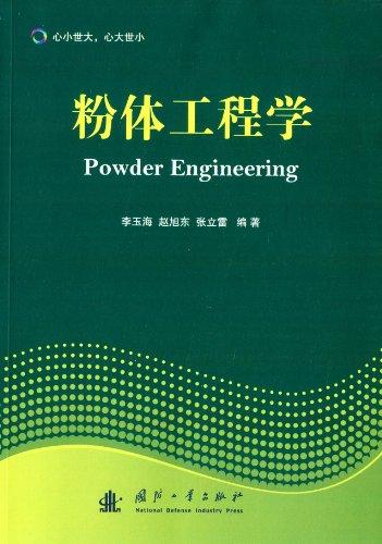粉体工程学-图片