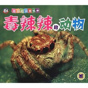 奇妙的动物世界:毒辣辣的动物