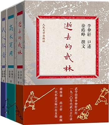 """""""逝去的武林""""系列.pdf"""
