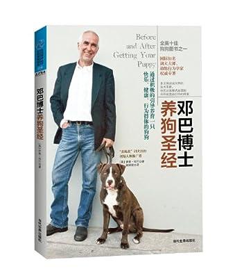 邓巴博士养狗圣经.pdf