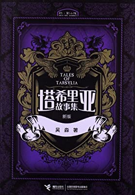 幻•影小说:塔希里亚故事集.pdf