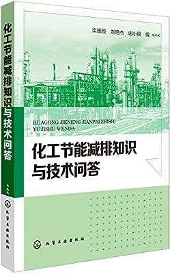 化工节能减排知识与技术问答.pdf