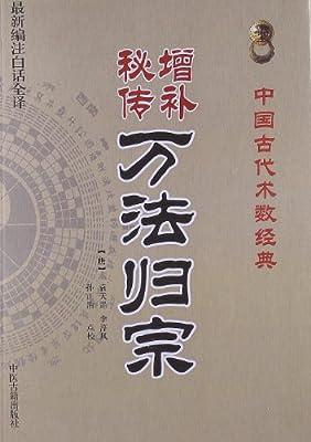 增补秘传万法归宗.pdf