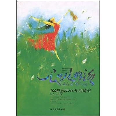 100封感动300年的情书.pdf