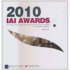 2010年亚太室内设计双年大奖赛优秀作品集(下) [精装]