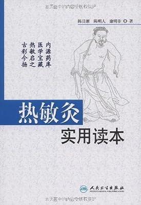热敏灸实用读本.pdf