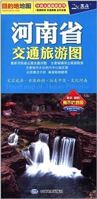 分省交通旅游系列:河南省交通旅游图.pdf