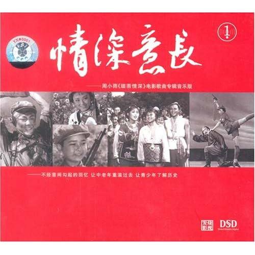 情深意长(cd)图片