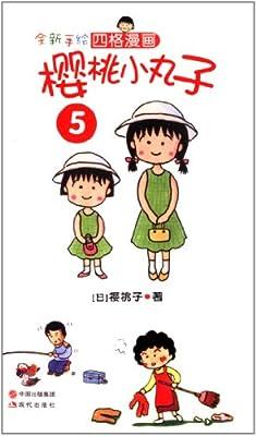 全新手绘四格漫画:樱桃小丸子5
