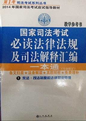 2014国家司法考试必读法律法规及司法解释汇编一本通.pdf