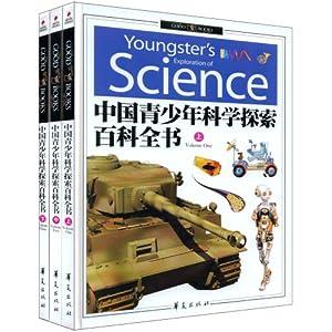 中国青少年科学探索百科全书
