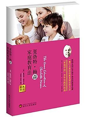 夏洛特·梅森家庭教育法.pdf