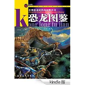 恐龙图鉴 [kindle电子书]