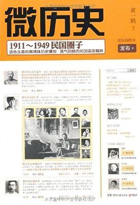 微历史:1911-1949民国圈子.pdf