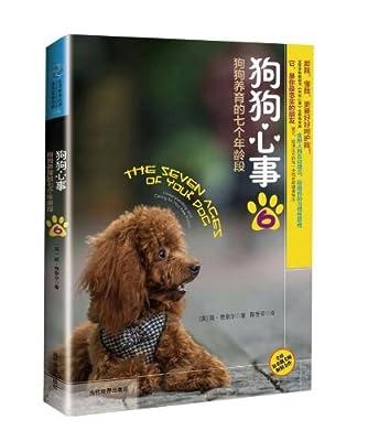 狗狗心事6:狗狗养育的7个年龄段.pdf