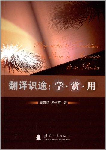 翻译识途:学·赏·用-图片