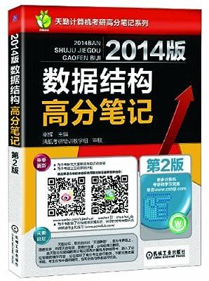 天勤计算机考研高分笔记系列:2014版数据结构高分笔记.pdf
