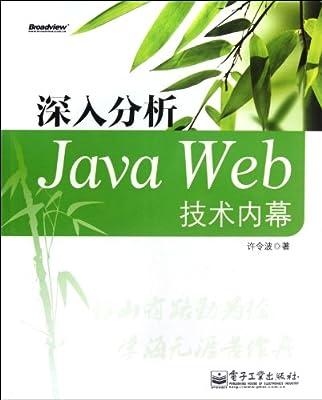 深入分析Java Web技术内幕.pdf