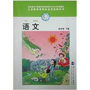 小学四年级语文教科书有哪些版本